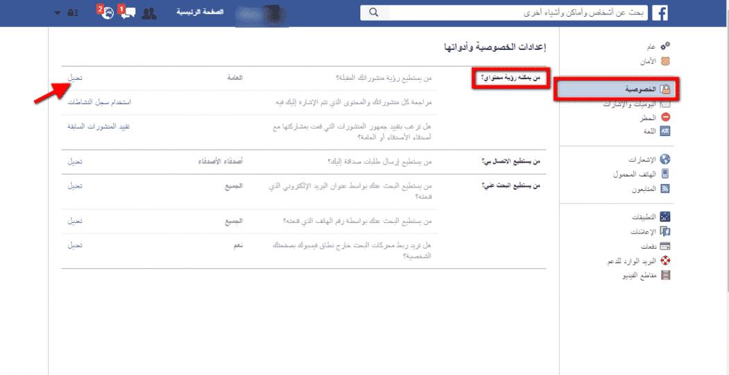 اعدادات الخصوصية لحساب الفيسبوك و منع صديق من رؤية منشوراتك