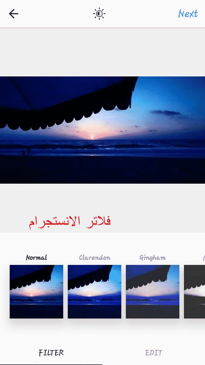 اضافة التعديلات على صور الانستقرام _ تحميل انستجرام