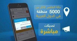 تحميل arab weather لمعرفة درجة الحرارة الان saudi weather