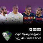 تحميل برنامج يلا شووت yalla-shoot لمتابعة مباريات كرة القدم على أندرويد مجانا