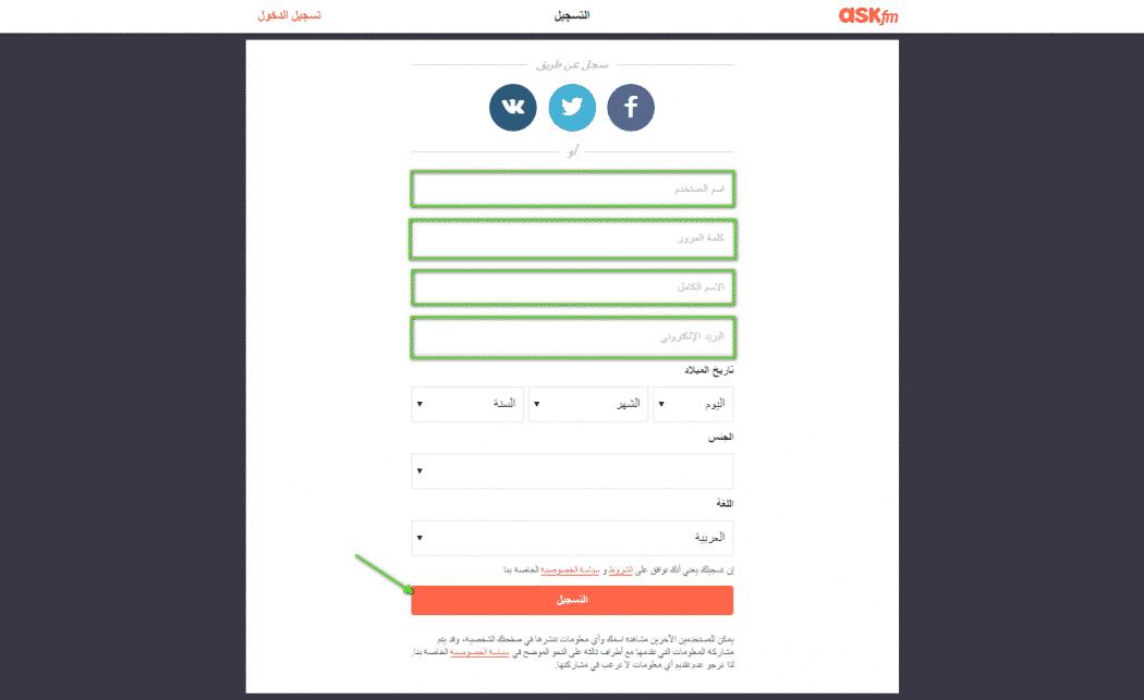 تحميل تطبيق اسك إف إم Ask Fm 2018 تسجيل دخول الاسك Ask Fm Login كيف تقني