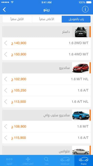 11b0fad69 تحميل تطبيق ContactCars بيع سيارات مستعملة سوق السيارات - كيف تقني