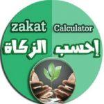 تحميل تطبيق احسب الزكاة zakat calculator حساب زكاة المال في رمضان 2018