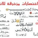 تحميل اختصارات مزخرفة تحميل زخرفة يقبلها الفيس زخرفة الحروف 2018