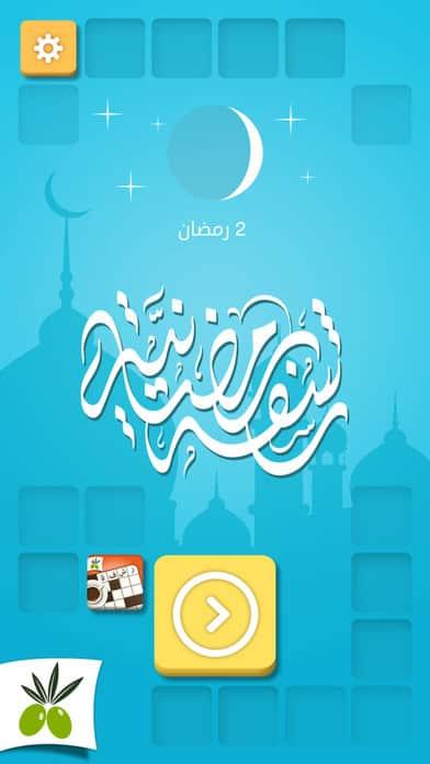 تحميل تطبيق رشفة رمضان 2018