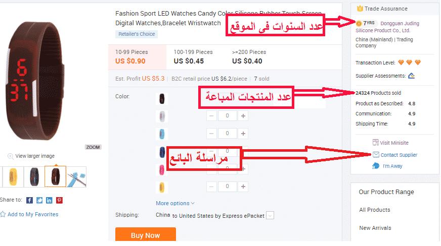 فضيحة نجمة التجديد منتجات علي بابا الصينية Comertinsaat Com
