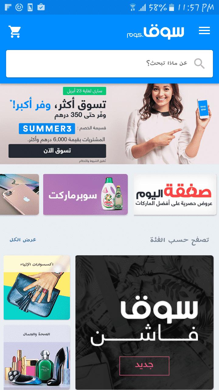 bb0be4d0d الشراء من برنامج سوق كوم للطلب من النت souq online - كيف تقني