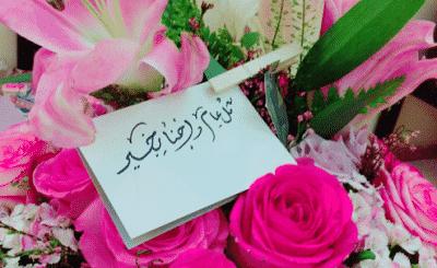 2018 4-بوستات-عيد-الفطر-ا