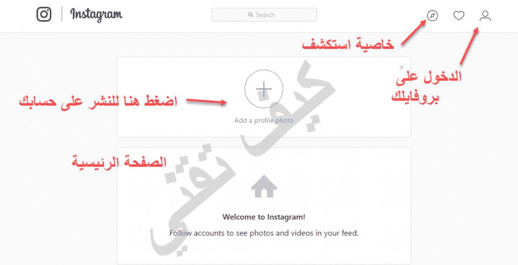 تسجيل دخول انستقرام الصفحة الرئيسة