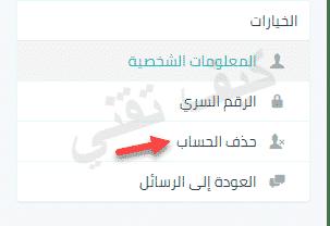حذف حسابك في موقع صراحه