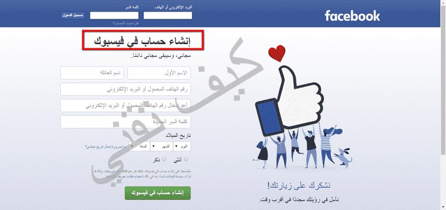 انشاء حساب فيس بوك جديد بالعربي و فتح فيس بوك جديد بالعربي و انشاء