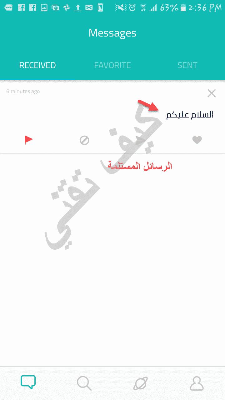 تطبيق صراحه sarahah 2017