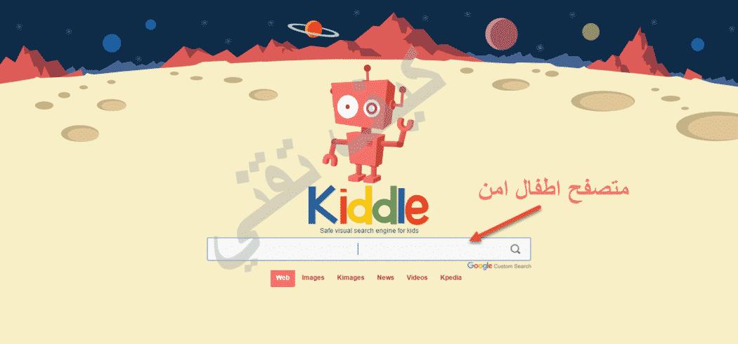 محرك بحث امن للاطفال Kiddle