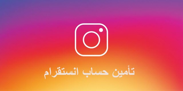 طريقة حماية حساب انستقرام من الهكر protect my instagram account