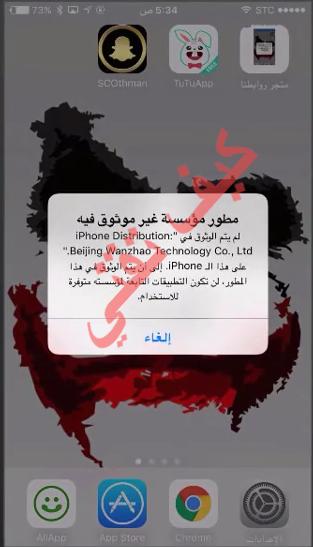 تشغيل سناب عثمان