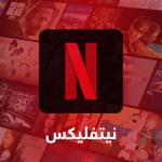 تحميل برنامج Netflix للكمبيوتر و الجوال نيتفليكس برنامج مشاهدة افلام