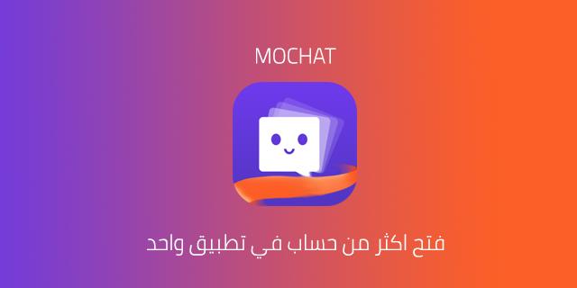 فتح اكثر من حساب في تطبيق واحد تحميل برنامج clone app MoChat