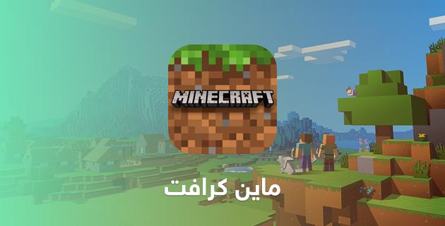 تحميل لعبة ماين كرافت الاصلية للاندرويد Minecraft 2018 كيف تقني