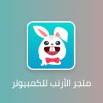 متجر الأرنب الصيني لبرامج الكمبيوتر