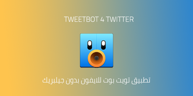 tweetbot 4 تحميل