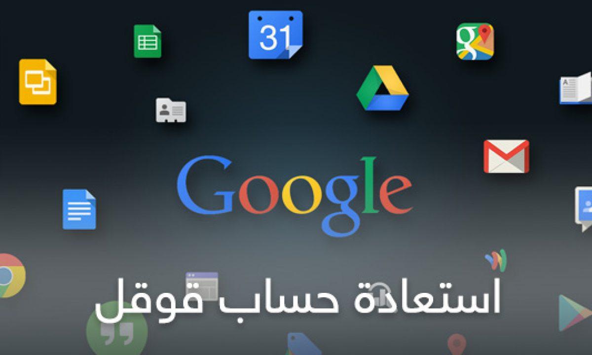 طريقة استرجاع حساب جوجل على الهاتف Restore Google Account كيف تقني