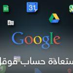طريقة استرجاع حساب جوجل على الهاتف Restore Google account