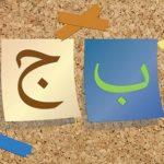 تحميل تطبيق ابجد تعليم الاطفال الحروف العربية Abjad 2018