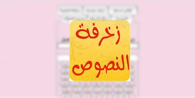 تحميل برنامج زخرفة الحروف للايفون المزخرف العربي Text Decoration كيف تقني