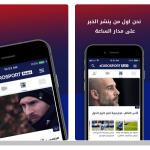 تحميل تطبيق يوروسبورت عربي أخبار كأس العالم 2018 على آيفون و أندرويد