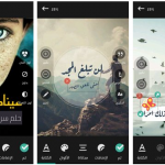 تحميل تطبيق المصمم العربي للكتابة على الصور بالعربية في أندرويد