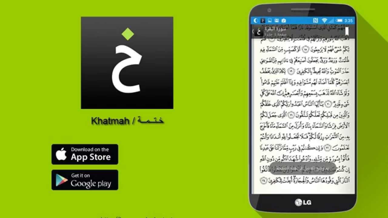 افضل تطبيقات رمضان ، الاندرويد ، الايفون