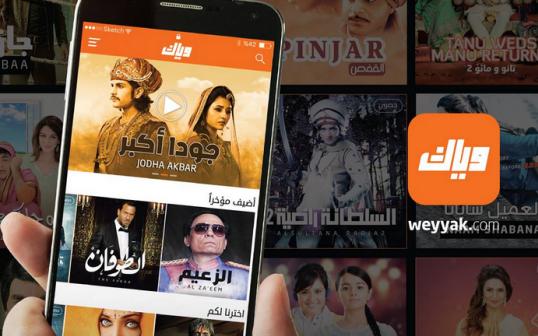 تطبيق Z5 Weyyak وياك Z5 مشاهدة المسلسلات الهندية والعربية والتركية