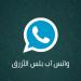 تحميل واتس اب بلس الازرق اخر تحديث رابط تنزيل Whatsapp plus 2018