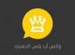 تحميل واتس اب الذهبي ابو عرب بلس الذهبي للاندرويد 2018 Whatsapp plus gold