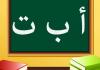 تحميل برنامج تعليم الاطفال الحروف العربية بالصوت والصورة